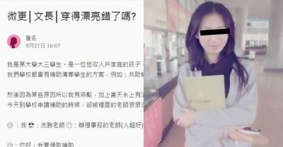 網友申請補助卻被狠酸洗臉「打扮那麼漂亮還申請補助喔?」網友:難道愛漂亮就活該被酸嗎?