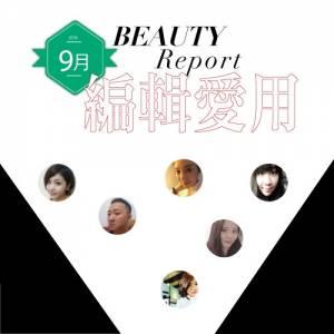 BEAUTY Report - 9月編輯愛用