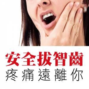 安全拔智齒 疼痛遠離你