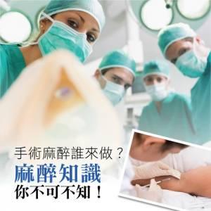 手術麻醉誰來做? 麻醉知識你不可不知!