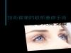 技術複雜的眼部重修手術,「賴慶鴻」還您美麗雙眼