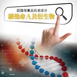 認識保養品抗老成分:維他命A及衍生物