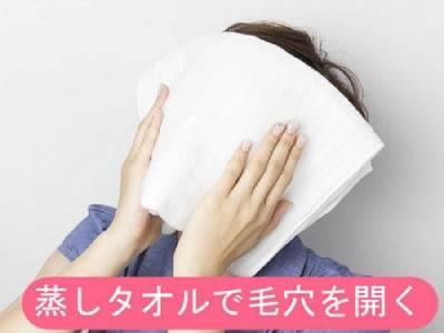「蒸臉+乳液按摩」幫你清走毛孔髒污?!日本推特再爆紅的超有感毛穴清潔法