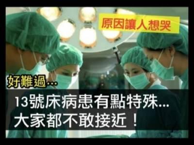 13號床病患有點特殊...大家都不敢接近!因為他得了愛滋病,但是她已經準備生產了...