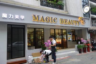 魔力美學Magic Beauty 忠孝敦化站一站式整體複合式美學 結合美食及美容美體美睫 從頭到腳一次搞定美麗和玩樂享受