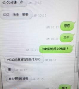 正妹在臉書PO男友偷吃過程 近萬網友聲援