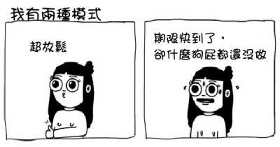 懶惰系少女一定懂!超可愛少女插畫,畫出女孩們的日常生活,看完就可以繼續理直氣壯的懶惰下去啦(大誤)
