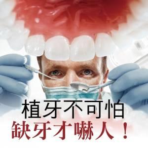 植牙不可怕 缺牙才嚇人!