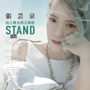 張芸京站上舞台再次高歌
