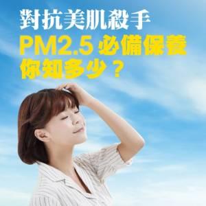對抗美肌殺手 PM2.5必備保養你知多少?