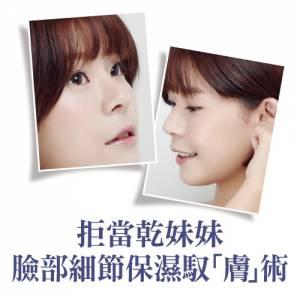 拒當乾妹妹 臉部細節保濕馭「膚」術