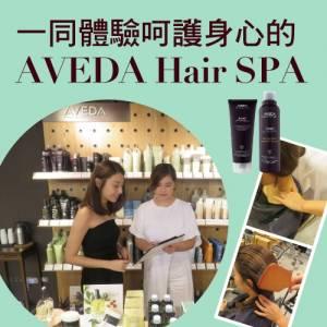 一同體驗呵護身心的 AVEDA Hair SPA