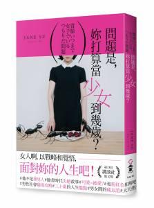 妞書僮:日本暢銷書《問題是,妳打算當少女到幾歲?》 30歲的10項心得完整轉載