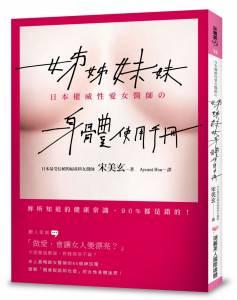子宮受寒會不孕 胎位不正!?日本婦產科權威:這一切都沒有科學根據...寒冷不是萬病的根源!