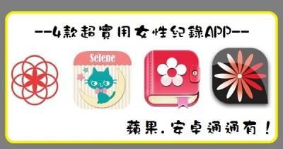 蘋果安卓通通有!4款女性必備免費生理紀錄app~快來挑一個下載吧