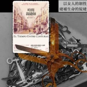 以女人的韌性,縫補生命的綻縫|Readmoo電子書店