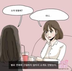 為什麼都交不到男朋友?!韓國圖解條件好卻沒愛情的6大「戀愛絕緣女」特質!