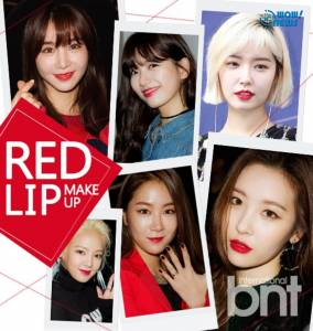 紅唇妝打造技巧 手把手教你擁有韓女星範兒