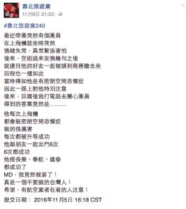 這名女子因「幽閉恐懼症」免費升級6次商務艙!但網友知道真相後,覺得她根本丟盡台灣人的臉!