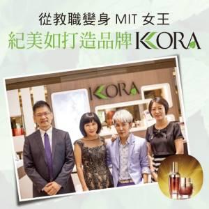 從教職變身MIT女王 紀美如打造品牌KKORA