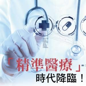 「精準醫療」時代降臨!