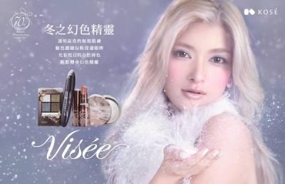 Visée 2016冬季玩魅時尚派對冬季彩妝限量上市│恰女生