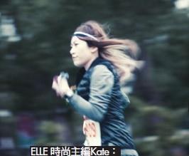 跑步,讓女孩變得更美的事│ELLE 她雜誌