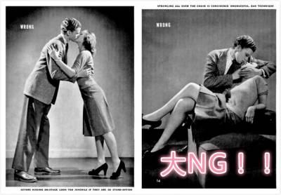 原來祖父母在年輕時都是這樣親親的?40年代《Life》雜誌的接吻教學