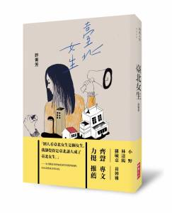 這年頭,想好好當個人都不容易,當女生更難...當個「臺北女生」更是難上加難...你也是苦苦掙扎的臺北女生嗎?