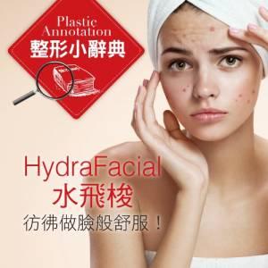 「Hydra Facial 水飛梭」彷彿做臉般舒服!