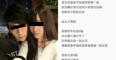 姐姐在臉書上發了一張跟男朋友的「自拍照」,卻意外讓他發現了一個「超恐怖」的事實啊!