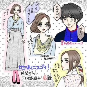 《校對女王》完結了好不捨!跟著準日本小姐畫的超強穿搭再次複習吧