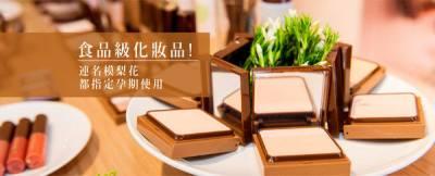 連原料都從無農藥農場採!日本有機彩妝品牌【naturaglacé】洗臉可卸保濕粉餅上市