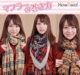 冬天所不能缺少的「大圍巾」~介紹時髦的圍法♪(附影片教學)