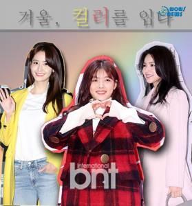 冬天韓星們這樣搭彩色大衣