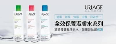 優麗雅全效保養潔膚水,清潔 卸妝 保濕 舒緩四效合一,可舒緩敏弱肌 一瓶抵多瓶的全效保養品
