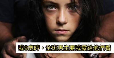 5個外國的女網友痛苦地分享「小時候被性騷擾的黑暗過去」! 3 教堂牧師竟敢要女孩打開「信箱」!