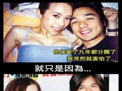 他們相愛九年都分開了 突然覺得害怕了