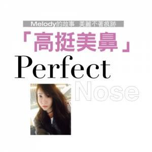 「高挺美鼻」- Melody的故事 美麗不著痕跡