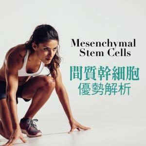 「間質幹細胞療法」優勢解析
