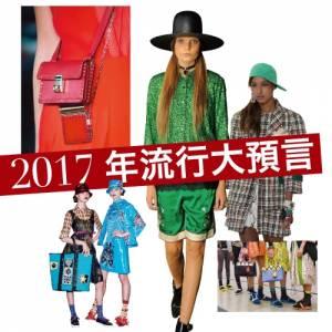 2017年流行大預言 - 春夏流行10關鍵