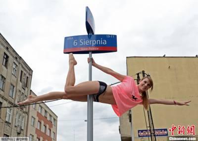 波蘭美女街頭上演火辣鋼管舞