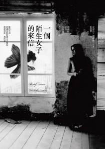 褚威格《一個陌生女子的來信》|遠流