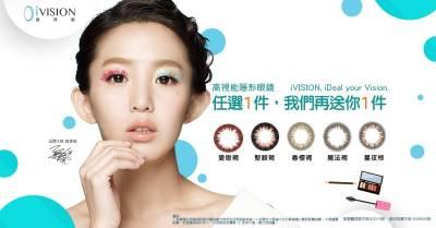 今天到底要戴哪個顏色的隱眼好?幾個小TIPs輕鬆解決選色困擾!