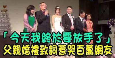 「有問題就回娘家」老爸在女兒婚禮上致辭,感動萬千網友