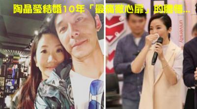 陶子結婚10年「最痛」的體悟:千萬不能逼男人做的「五件事」,就連好男人李李仁也都忍無可忍?!