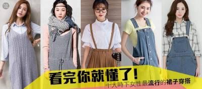 看完你就懂了!十大時下女性最流行的裙子穿搭