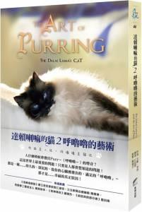 妳快樂嗎?哈佛大學報:快樂的人都就這樣做...喵~《達賴喇嘛的貓》如是說