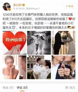 安以軒:要是結婚,我只想嫁給愛情。