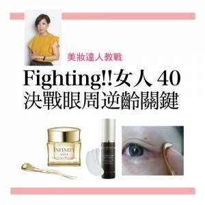 Fighting!!女人40決戰眼周逆齡關鍵